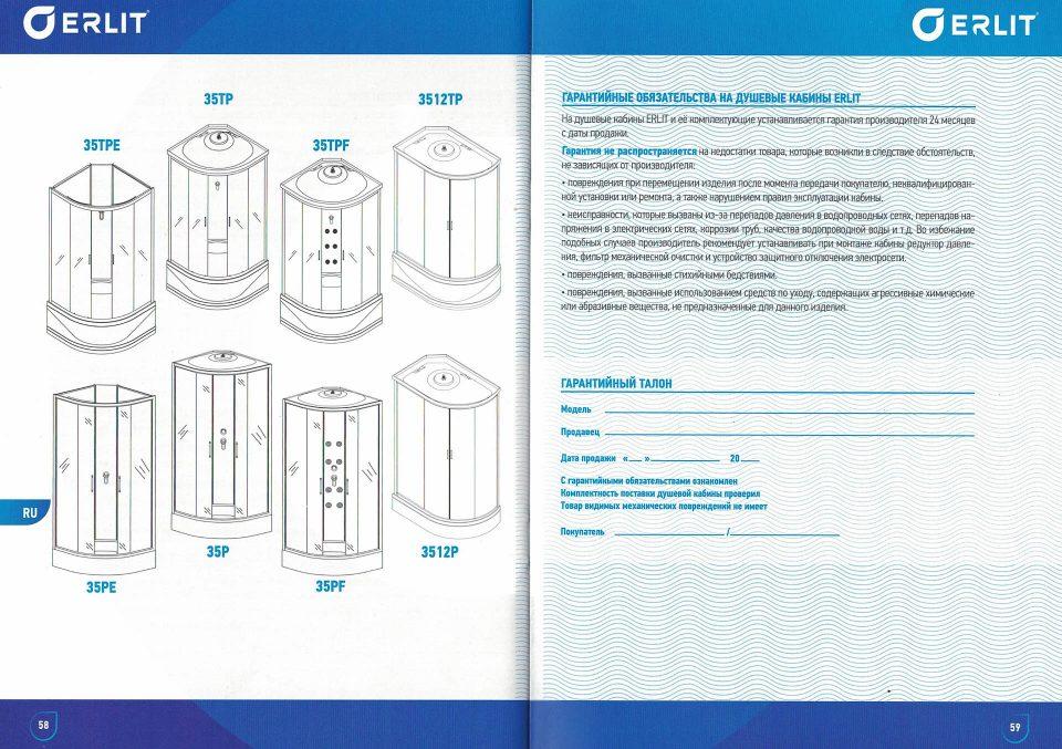 Инструкция по сборки кабинки эрлит ER 3509TP